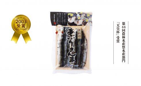CP受賞商品レイアウト(あぶりさんま)