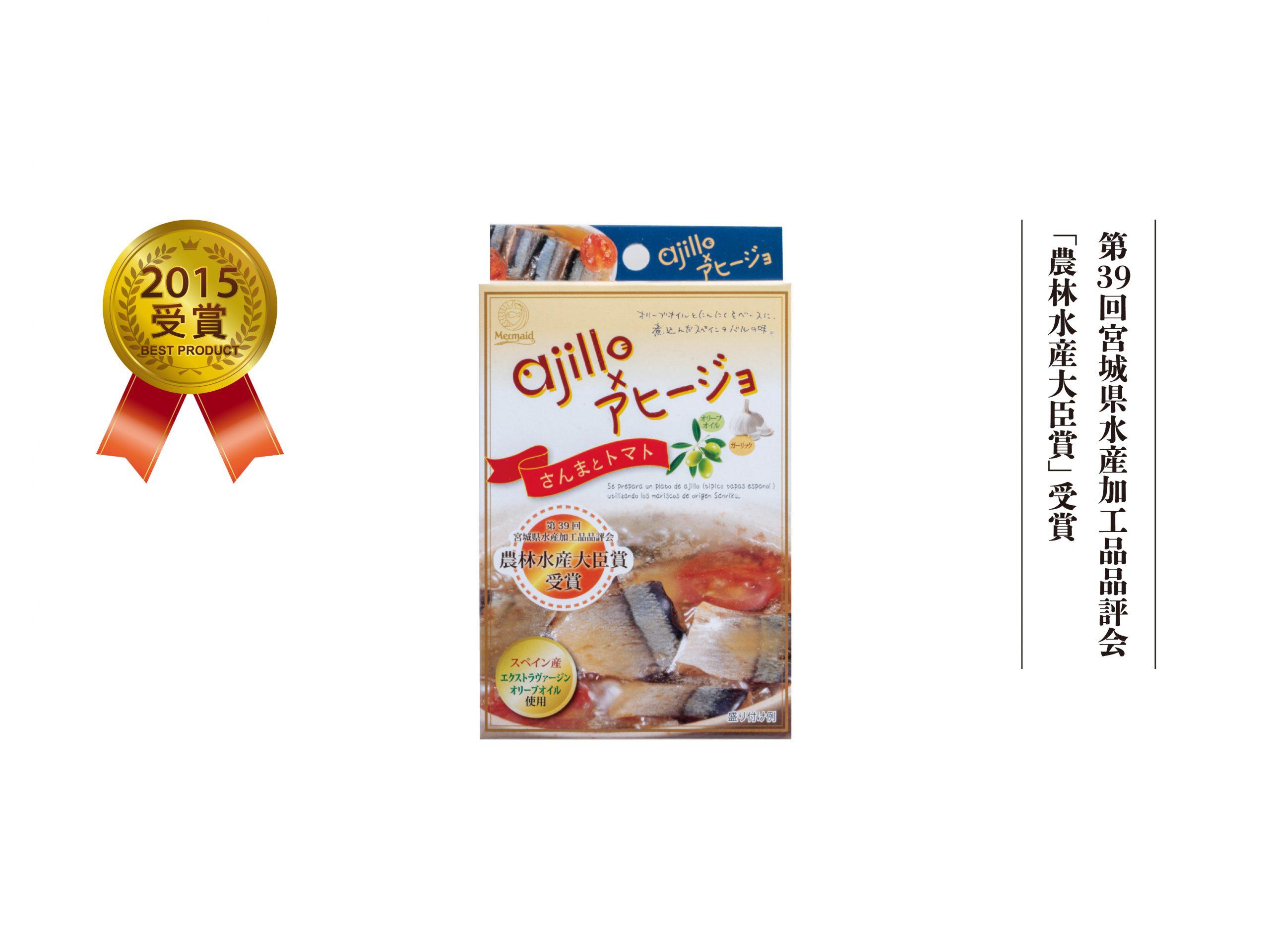 CP受賞商品レイアウト(さんまとトマトのアヒージョ)