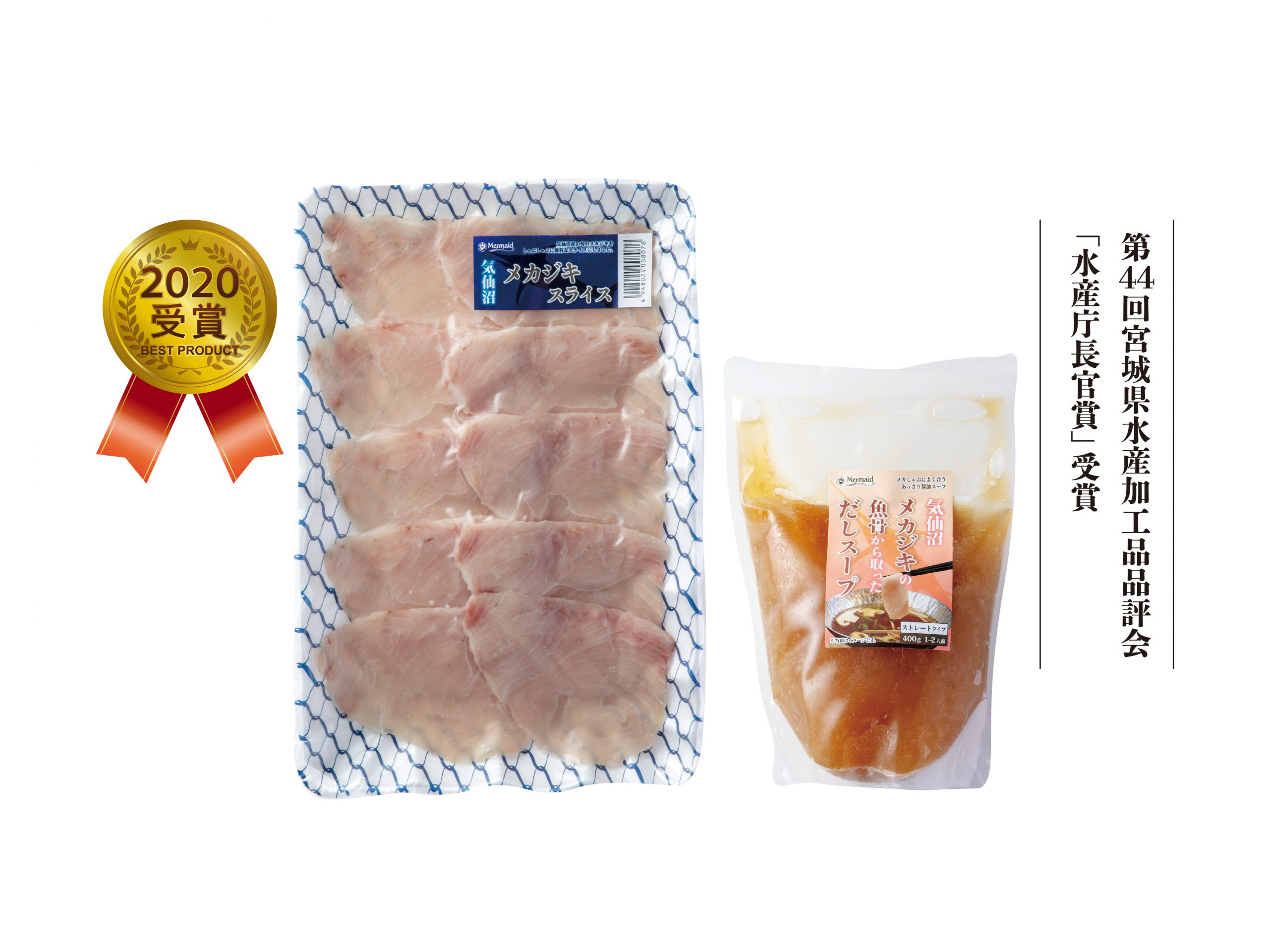 CP受賞商品レイアウト(気仙沼メカしゃぶセット)
